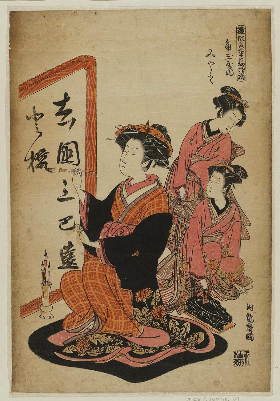 as Young Leaves (Hinagata wakana no hatsu moyô) - Museum of Fine Arts