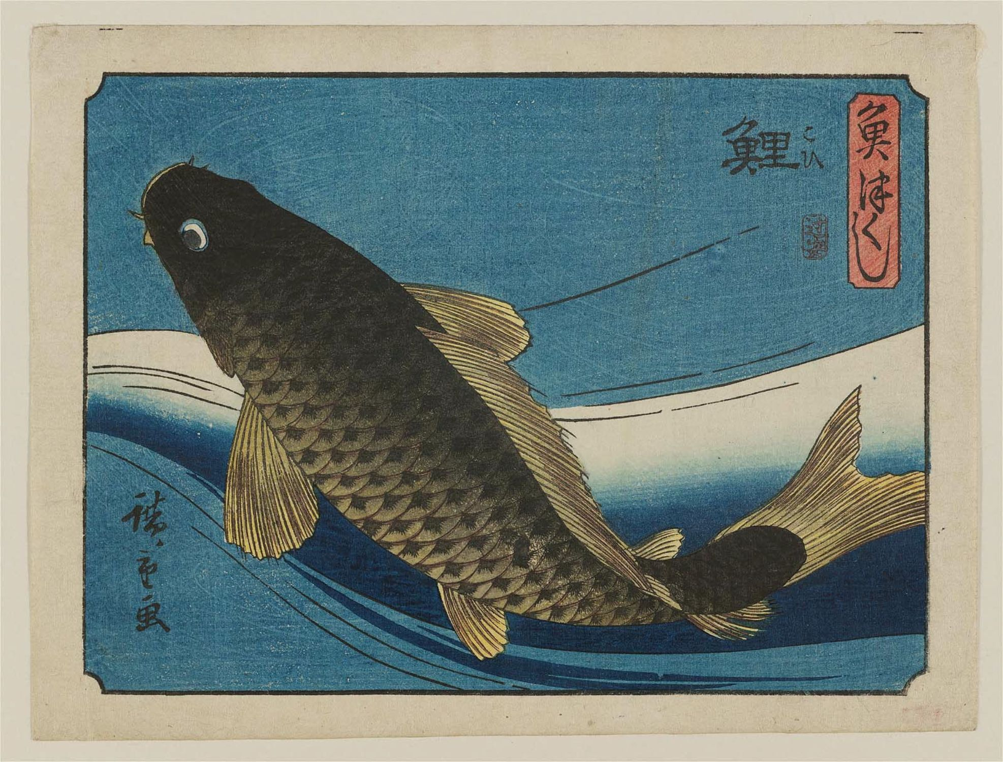 1000 images about hiroshige on pinterest the o 39 jays for Japanese koi art prints