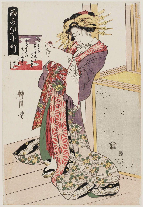 柳川重信: Amagoi Komachi - ボストン美術館 - 浮世絵検索