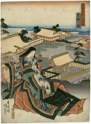 歌川国貞: View of Kyoto (Kyôto no zu), from the series Fifty-three Stations of the Tôkaidô Road (Tôkaidô gojûsan tsugi no uchi) - ボストン美術館