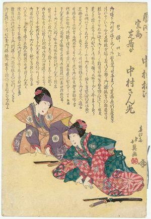 Shunbaisai Hokuei: Actors Nakamura Matsue and Nakamura Sankô - ボストン美術館