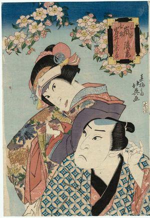 Shunbaisai Hokuei: Actors Arashi Rikan II as Sankichi and Iwai Shijaku I as Oume - Museum of Fine Arts