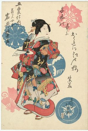 Shunbaisai Hokuei: Actor Iwai Shijaku I as Ushiwakamaru (R) and as a Maid of Cherry-blossom Viewers (L), from the series Dance of Five Changes (Gohenge no uchi) - Museum of Fine Arts