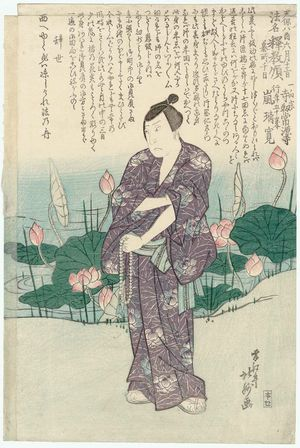 Sekkôtei Hokumyô: Memorial Portrait of Actor Arashi Rikan - ボストン美術館