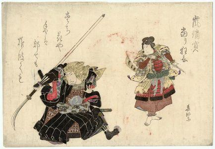 Shunkosai Hokushu: Arashi Rikan in a Hit Play (Arashi Rikan atari kyôgen): Actors Ichikawa Shikô I as Ushiwakamaru and Arashi Kichisaburô II as Kumasaka Chôhan - Museum of Fine Arts