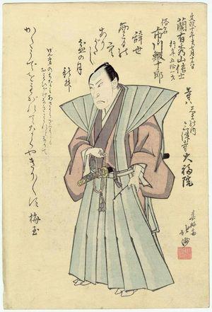 Shunkosai Hokushu: Memorial Portrait of Actor Ichikawa Ebijûrô I - Museum of Fine Arts
