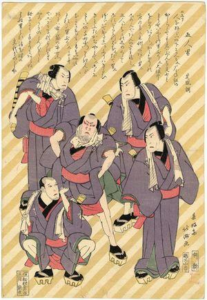 春好斎北洲: Five Actors as Gonin Otoko - ボストン美術館
