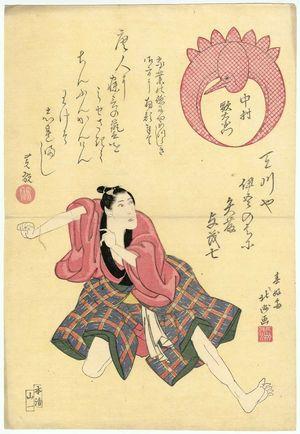 春好斎北洲: Actor Nakamura Utaemon III as the Wine-shop Attendant, Later Yatôya Moshichi - ボストン美術館