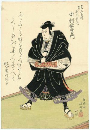 春好斎北洲: Actor Nakamura Utaemon III as Reizan Kokushi, actually Ishikawa Goemon - ボストン美術館