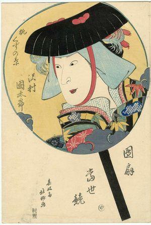 Shunkosai Hokushu: Actor Sawamura Kunitarô II as the Fox (Kitsune) Kuzunoha - Museum of Fine Arts