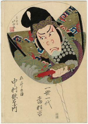 春好斎北洲: Actor Nakamura Utaemon III (Shikan) as Gotobei, from the series Hits of a Lifetime (Issei ichidai atari kyôgen) - ボストン美術館