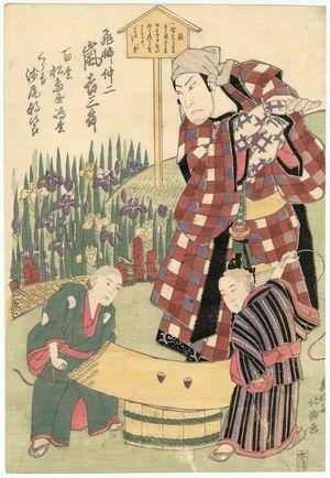 春好斎北洲: Actors Arashi Kichisaburô II as the Courier Chûji, Matsushimaya Shimamatsu I as Hyakumatsu, and Asao Asajirô I as Kurakichi - ボストン美術館