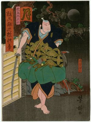 Utagawa Yoshitaki: Moon (Tsuki): Actor Arashi Rikan III as Endô Musha Moritô in Sesshû Watanabebashi Kuyô, from the series Flowers and Birds, Wind and Moon (Kachô fûgetsu no uchi) - Museum of Fine Arts