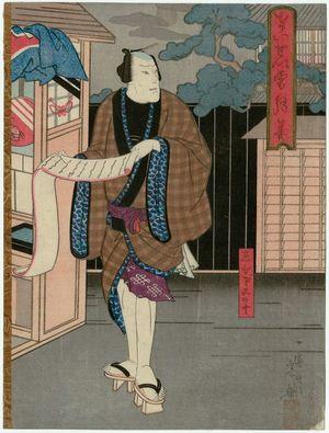 歌川芳滝: Actor Ichikawa Ebijûrô IV as Ebizako no Jû - ボストン美術館