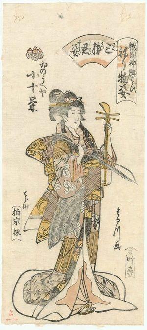 Harukawa Goshichi: Kotoei of the Inoueya depicting Thinking of Sankatsu (Sankatsu shinobi sugata), from the series Gion Festival Costume Parade (Gion mikoshi arai nerimono sugata) - ボストン美術館