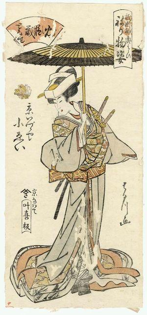 Harukawa Goshichi: Koei of the Kyô Izutsuya as Tonase in Chûshingura, from the series Gion Festival Costume Parade (Gion mikoshi arai nerimono sugata) - ボストン美術館