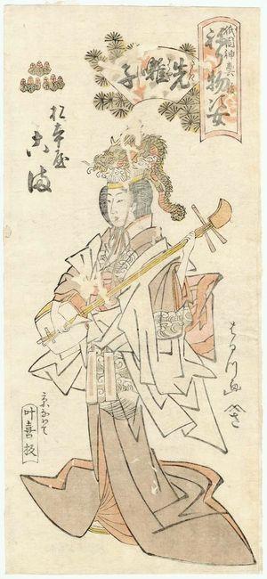 Harukawa Goshichi: Koma of the Matsumotoya as a Musician (Sakibayashi), from the series Gion Festival Costume Parade (Gion mikoshi arai nerimono sugata) - ボストン美術館