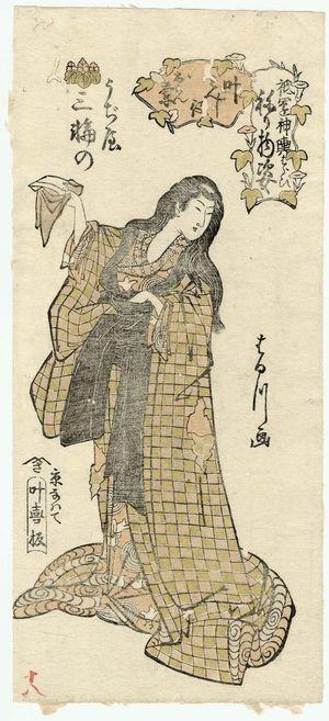 Harukawa Goshichi: Miwano of the Ujiya as Kanô Minshi in the Role of Oran (Kanô Minshi yaku Oran), from the series Gion Festival Costume Parade (Gion mikoshi harai, nerimono sugata) - ボストン美術館