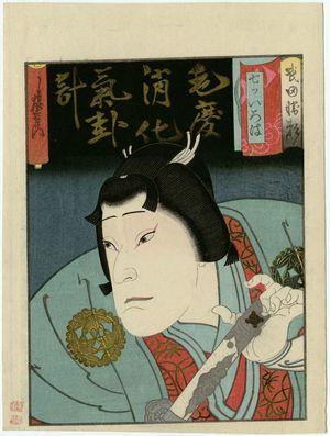 歌川芳滝: The Syllable Ke: Actor Arashi Rikaku II as Takeda Katsuyori, from the series Seven Calligraphic Models for Each Character in the Kana Syllabary (Nanatsu iroha) - ボストン美術館