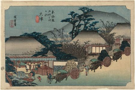 Utagawa Hiroshige: Ôtsu: Hashirii Teahouse (Ôtsu, Hashirii chaya), first state, from the series Fifty-three Stations of the Tôkaidô Road (Tôkaidô gojûsan tsugi no uchi), also known as the First Tôkaidô or Great Tôkaidô - Museum of Fine Arts