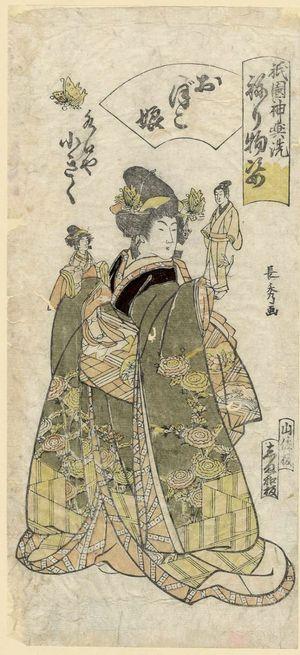 Urakusai Nagahide: Kogiku of the Mizuguchiya as a Naive Young Girl (Oboko musume), from the series Gion Festival Costume Parade (Gion mikoshi arai nerimono sugata) - ボストン美術館