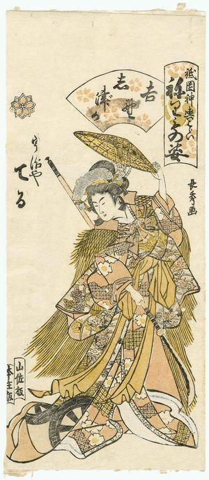 Urakusai Nagahide: Teru of the Ujiya as Shizuka at Yoshino (Yoshino Shizuka), from the series Gion Festival Costume Parade (Gion mikoshi harai nerimono sugata) - ボストン美術館