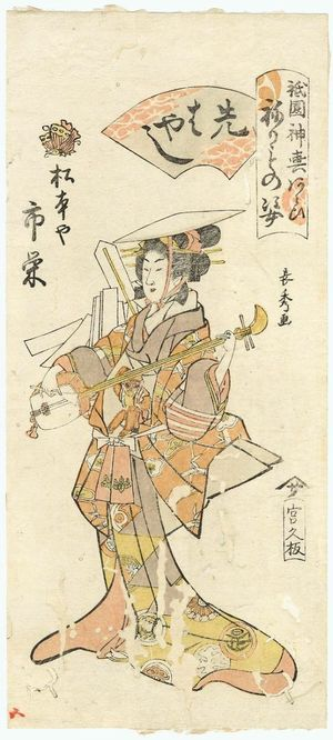 Urakusai Nagahide: Ichiei of the Matsumotoya as a Musician (Sakibayashi), from the series Gion Festival Costume Parade (Gion mikoshi arai nerimono sugata) - ボストン美術館