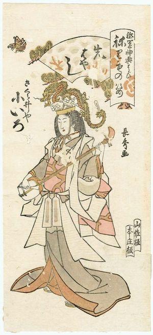 Urakusai Nagahide: Koiro of the Sakuraiya as a Musician (Sakibayashi), from the series Gion Festival Costume Parade (Gion mikoshi arai nerimono sugata) - ボストン美術館
