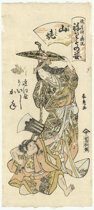 Urakusai Nagahide: Higashi no Ishi [as Yamauba] and Kane [as Kintoki] of the Ômiya, depicting Yamauba, from the series Gion Festival Costume Parade (Gion mikoshi arai nerimono sugata) - ボストン美術館