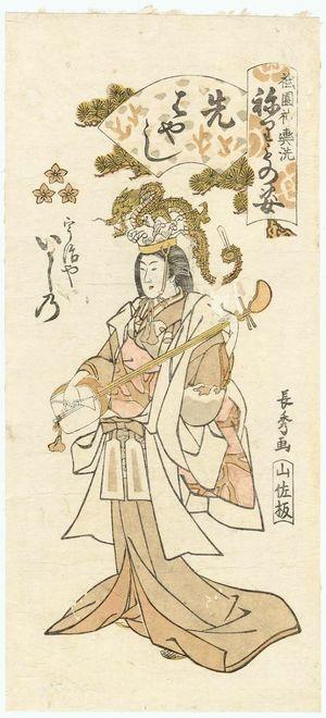 Urakusai Nagahide: Ishino of the Ujiya as a Musician (Sakibayashi), from the series Gion Festival Costume Parade (Gion mikoshi arai nerimono sugata) - ボストン美術館