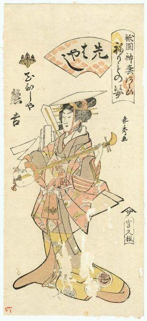 Urakusai Nagahide: Kumakichi of the Hanabishiya as a Musician (Sakibayashi), from the series Gion Festival Costume Parade (Gion mikoshi arai nerimono sugata) - ボストン美術館