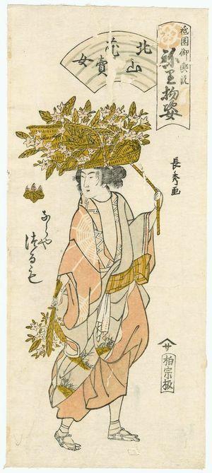 Urakusai Nagahide: Tsurumo of the Naraya as a Flower Vendor of Kitayama (Kitayama hanaurime), from the series Gion Festival Costume Parade (Gion mikoshi arai nerimono sugata) - ボストン美術館