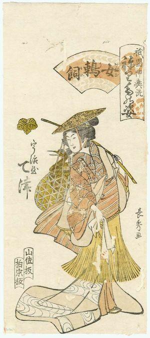 Urakusai Nagahide: Tetsu of the Ujiya as a Female Cormorant Fisher (Onna ukai), from the series Gion Festival Costume Parade (Gion mikoshi arai nerimono sugata) - ボストン美術館