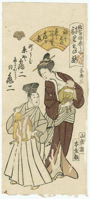Urakusai Nagahide: Crane and Turtle Pray for the Favor of Gods and Lords: Tsuruji of the Kyôya as a Town Wetnurse (Machi uba) and Kameji of the same house as a Shrine Priest (Takamagahara), from the series Gion Festival Costume Parade (Gion mikoshi arai nerimono sugata) - Museum of Fine Arts