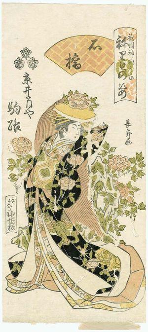 Urakusai Nagahide: Komaji of the Kyô Izutsuya in The Stone Bridge (Shakkyô), from the series Gion Festival Costume Parade (Gion mikoshi arai nerimono sugata) - Museum of Fine Arts