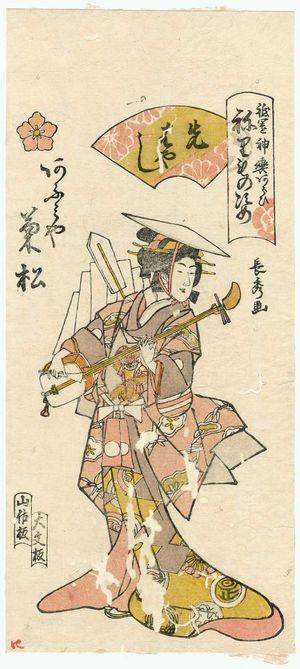 Urakusai Nagahide: Kikumatsu of the Ômiya as a Musician (Sakibayashi), from the series Gion Festival Costume Parade (Gion mikoshi arai nerimono sugata) - ボストン美術館