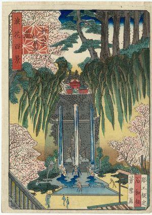 Nansuitei Yoshiyuki: Waterfall at Maple Slope, Shin-Kiyomizu Temple (Shin-Kiyomizu Momiji-zaka taki), from the series One Hundred Views of Osaka (Naniwa hyakkei) - ボストン美術館