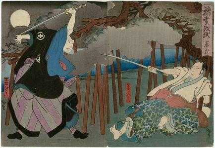 歌川広貞: Actors Mimasu Daigorô IV as Nagoya Sanzaemon (R) and Nakamura Utaemon IV as Fuwa Banzaemon (L), in Act 2 of Inazuma Sôshi - ボストン美術館