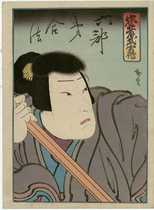 歌川広貞: Actor Kataoka Gadô II as the Younger Brother (Otôto) Gappô, a Rokubu Pilgrim, from the series Tales of Loyalty and Heroism (Chûkô buyû den) - ボストン美術館