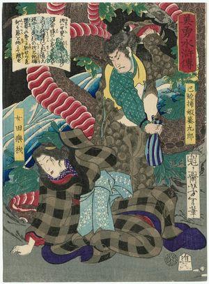 月岡芳年: The Snake Catcher Gamakurô and the Female Dancer Kakehashi (Uwabamitori Gamakurô, Onna Dengaku Kakehashi), from the series Sagas of Beauty and Bravery (Biyû Suikoden) - ボストン美術館