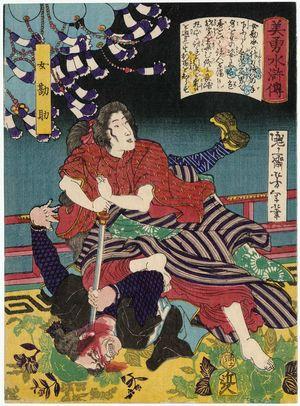 月岡芳年: The Woman Kansuke (Onna Kansuke), from the series Sagas of Beauty and Bravery (Biyû Suikoden) - ボストン美術館
