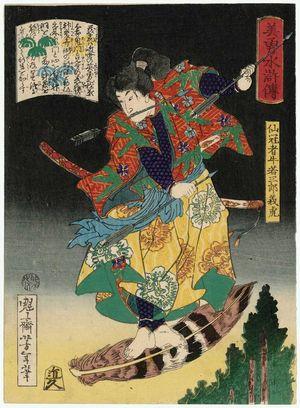 Tsukioka Yoshitoshi: Senkanja Ushiwakasaburô Yoshitora, from the series Sagas of Beauty and Bravery (Biyû Suikoden) - Museum of Fine Arts