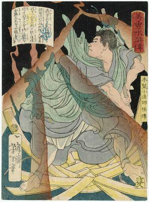 月岡芳年: The Strange Story of the Mouse Priest (Kinezumi kobôshi kaiden), from the series Sagas of Beauty and Bravery (Biyû Suikoden) - ボストン美術館