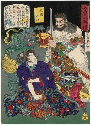 月岡芳年: Sangoku Tarô, from the series Sagas of Beauty and Bravery (Biyû Suikoden) - ボストン美術館