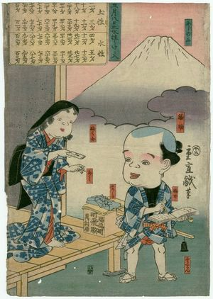 Utagawa Hiroshige II: Ages When the 8th Day of the 5th Month Is Lucky for People Born in Earth or Water Years (Gogatsu yôka dosuisei uke ni iri) - Museum of Fine Arts