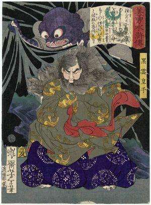 Tsukioka Yoshitoshi: Kurokumo Ôji, from the series Sagas of Beauty and Bravery (Biyû Suikoden) - Museum of Fine Arts