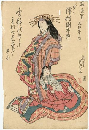 芦幸: Actor Sawamura Kunitarô II as Shôshô, from a set of nine sheets - ボストン美術館
