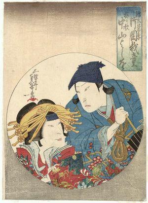 Gochôtei Sadamasu I: Actors Kataoka Gadô as Genta Kageki and Nakayama Yoshio as Umegae - Museum of Fine Arts