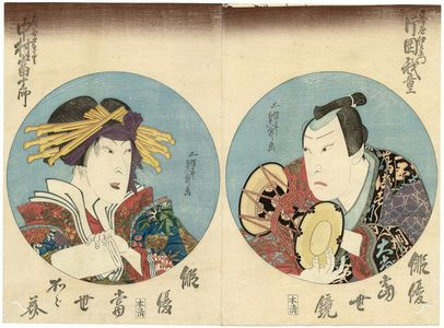 Gochôtei Sadamasu I: Actors Kataoka Gadô as Fujiya Izaemon (R) and Nakamura Tomijûrô as Yûgiri of the Ôgiya (L), from the series modern Mirror of Actors (Haiyû tôsei kagami) - Museum of Fine Arts