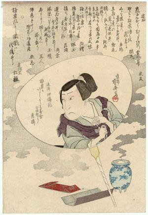 Gokyôtei Nobukatsu: Memorial Portrait of Actor Arashi Rikan II - ボストン美術館
